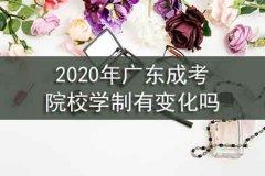 2020年广东成考院校学制有变化吗
