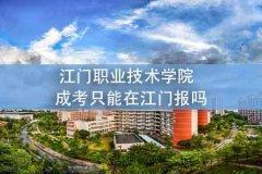 江门职业技术学院成考只能在江门报吗