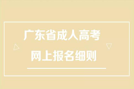 广东省成人高考网上报名细则