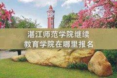 湛江师范学院继续教育学院在哪里报名