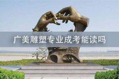 广美雕塑专业成考能读吗
