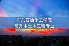 广东石油化工学院高升本土木工程专业