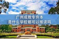 广州成教专升本是什么学校都可以报读吗