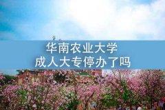 华南农业大学成人大专停办了吗
