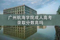 广州航海学院成人高考录取分数高吗