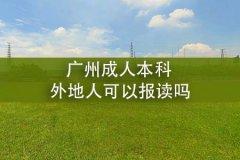 广州成人本科外地人可以报读吗