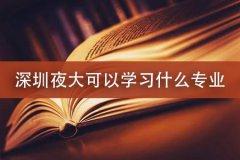 深圳夜大可以学习什么专业