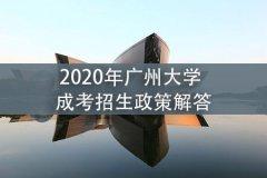 2020年广州大学成考招生政策解答