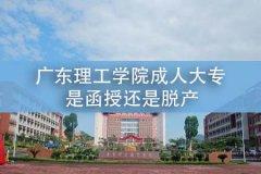 广东理工学院成人大专是函授还是脱产