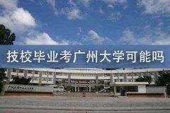 技校毕业考广州大学可能吗