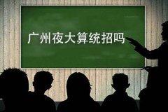 广州夜大算统招吗