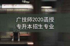广技师2020函授专升本招生专业有哪些