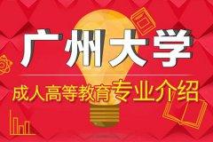 广州大学成考专升本招生专业介绍