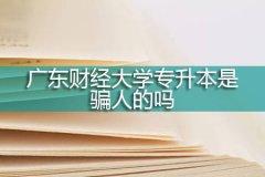 广东财经大学专升本是骗人的吗