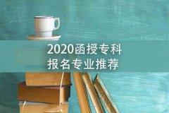 2020函授专科报名专业推荐