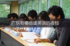广东有哪些读英语的夜校