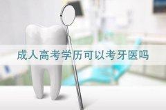 成人高考学历可以考牙医吗