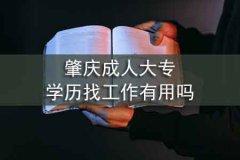 肇庆成人大专学历找工作有用吗