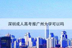 深圳成人高考报广州大学可以吗