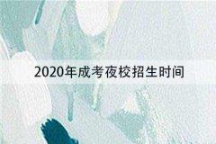 2020年成考夜校招生时间