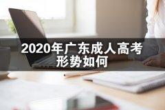 2020年广东成人高考形势如何