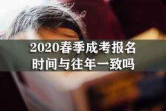 2020春季成考报名时间与往年一致吗