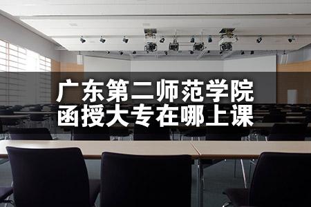 广东第二师范学院函授大专在哪上课
