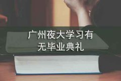广州夜大学习有无毕业典礼