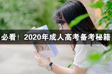 必看!2020年成人高考备考秘籍