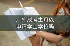 广外成考生可以申请学士学位吗