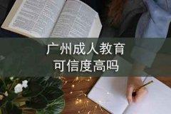 广州成人教育可信度高吗