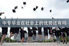 中专毕业在社会上的优势还有吗