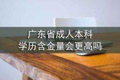 广东省成人本科学历含金量会更高吗