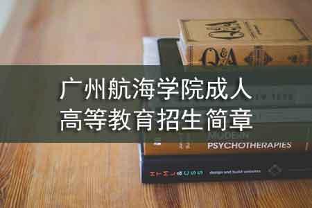 广州航海学院成人高等教育招生简章