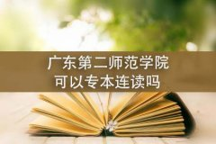 广东第二师范学院可以专本连读吗