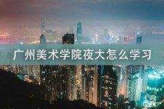广州美术学院夜大怎么学习