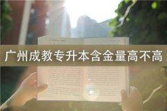 广州成教专升本含金量高不高