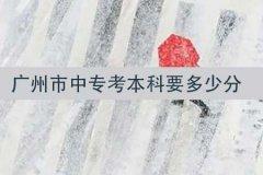 广州市中专考本科要多少分