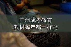 广州成考教育教材每年都一样吗