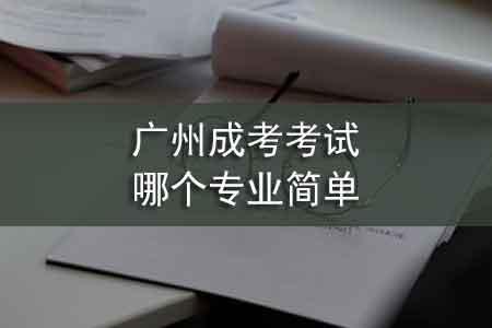 广州成考考试哪个专业简单
