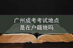广州成考考试地点是在户籍地吗