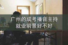 广州的成考播音主持就业前景好不好