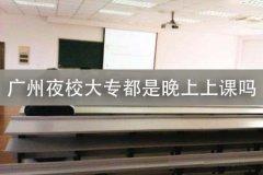 广州夜校大专都是晚上上课吗
