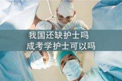 我国还缺护士吗,成考学护士可以吗