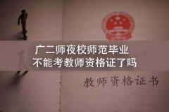 广二师夜校师范毕业不能考教师资格证了吗