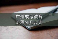 广州成考教育流程分几步走