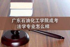 广东石油化工学院成考法学专业怎么样