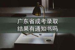 广东省成考录取结果有通知书吗