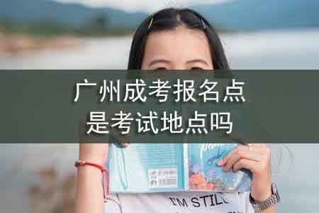 广州成考报名点是考试地点吗