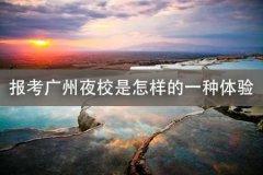 报考广州夜校是怎样的一种体验
